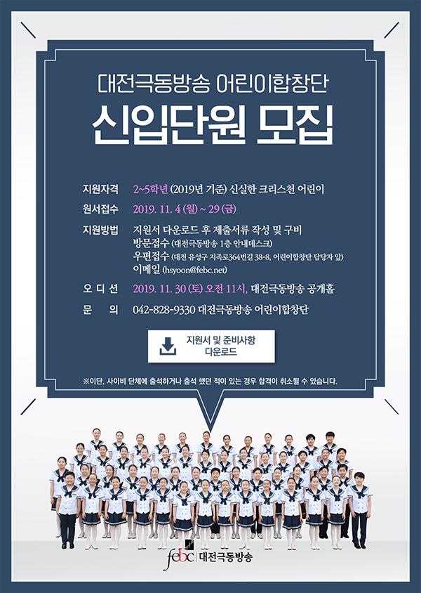 2020신입단원모집.jpg