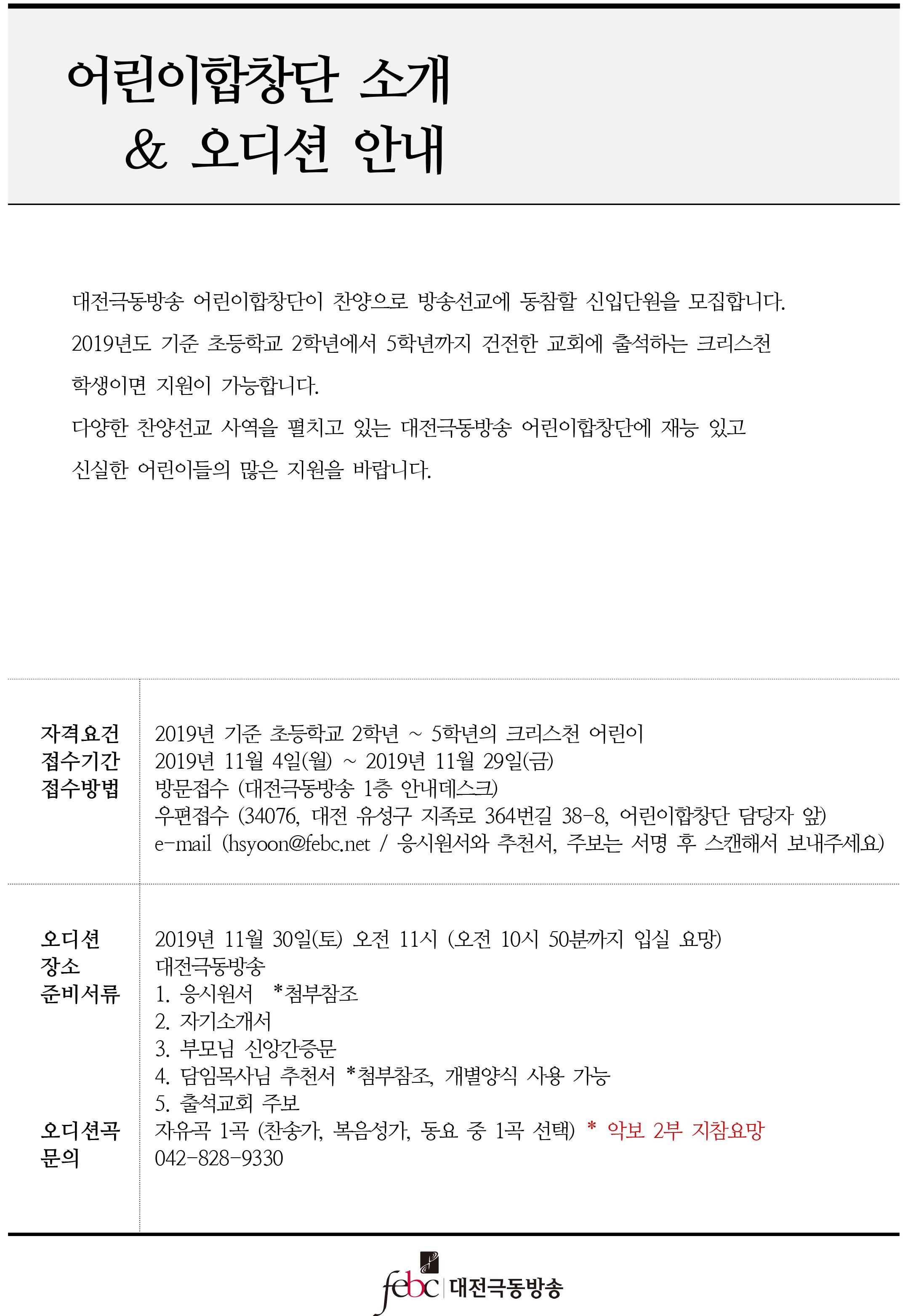 신입단원모집오디션안내 및 응시원서_추천서 (1)111.jpg