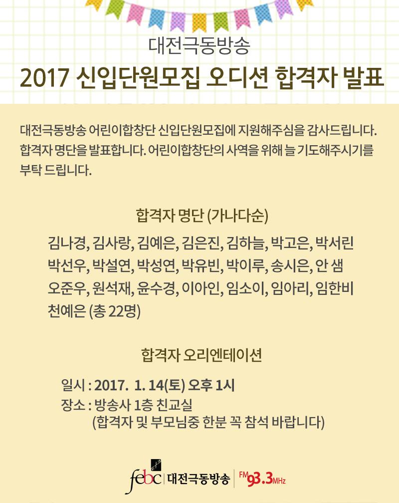 2017오디션합격자발표.jpg