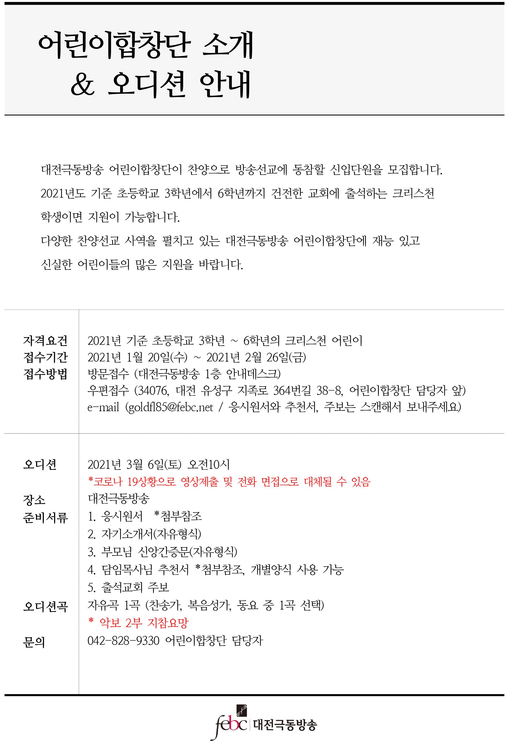 2021 신입단원모집오디션안내 및 응시원서_추천서-1.jpg