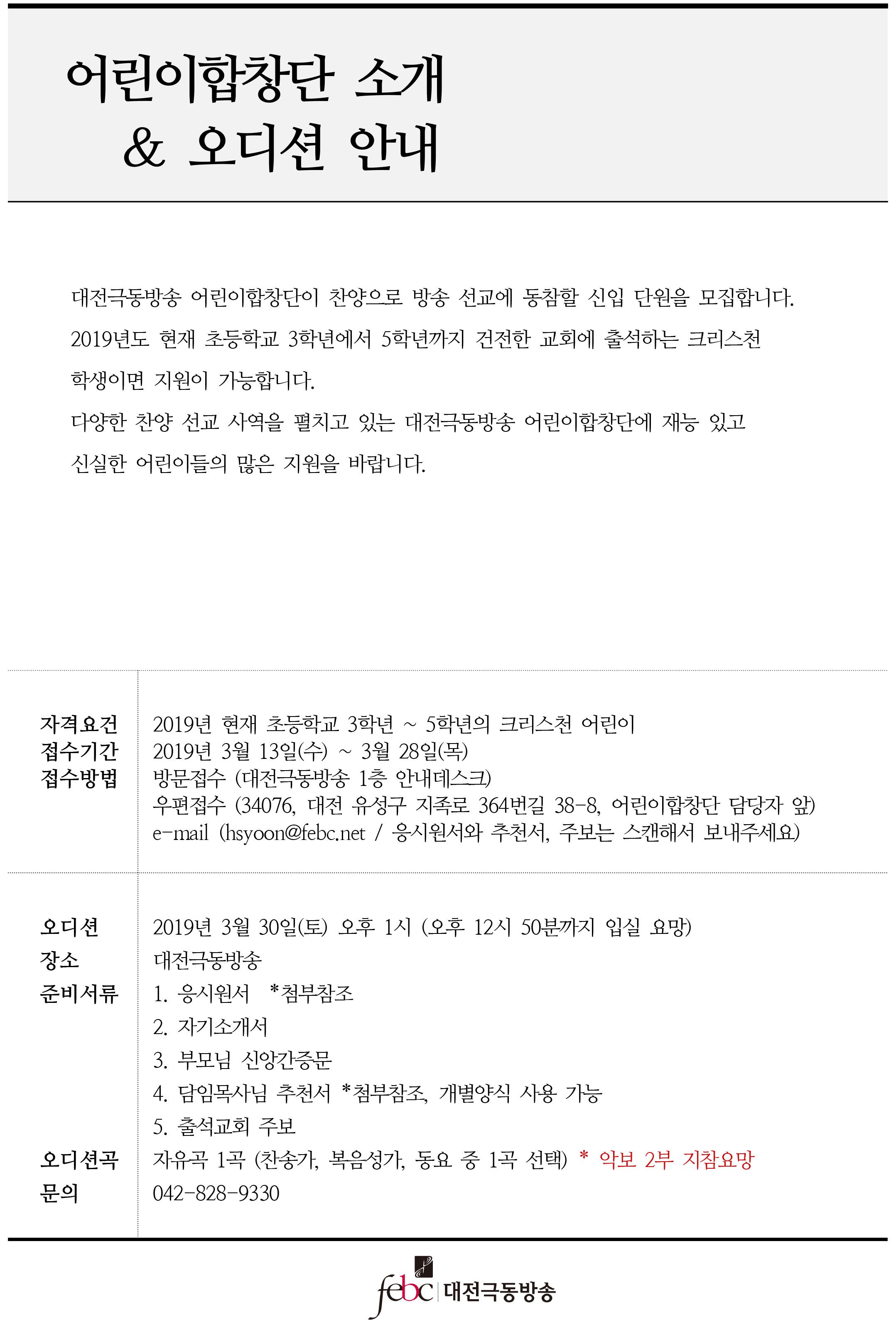 신입단원 추가모집오디션안내 및 응시원서_추천서-1.jpg