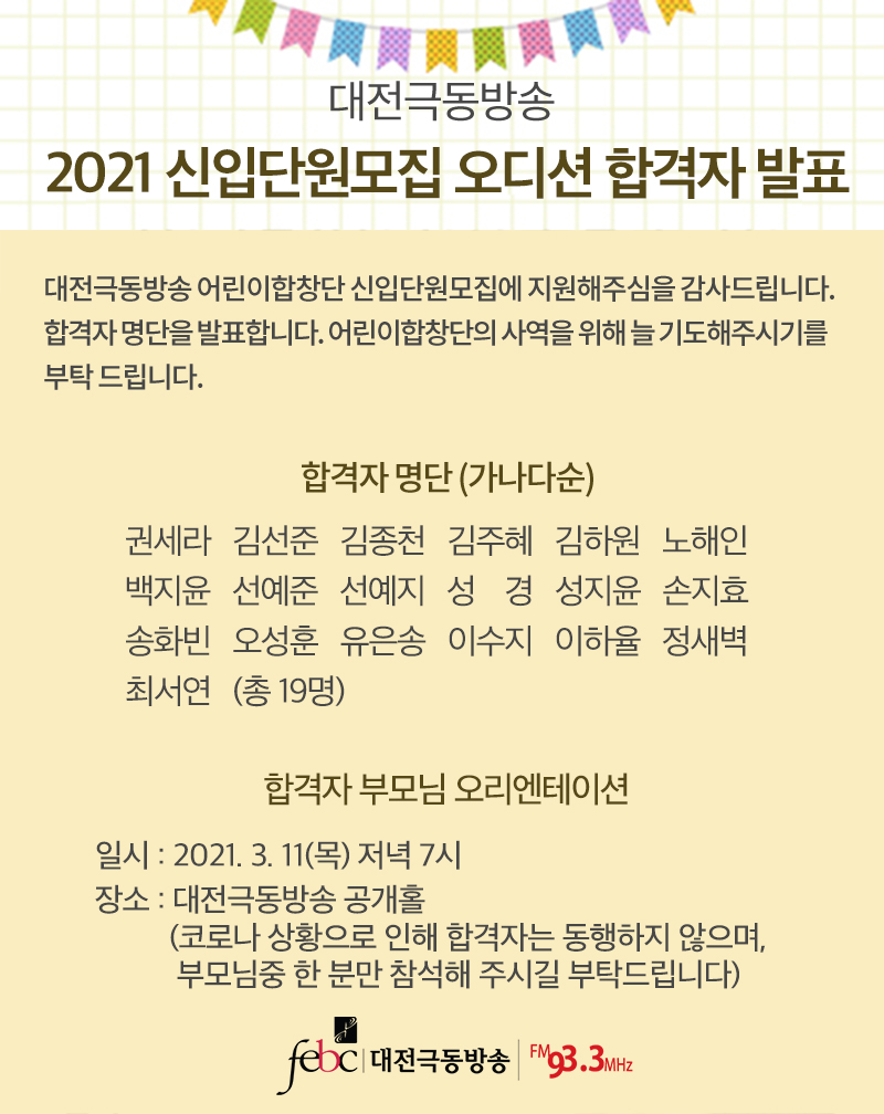 2021오디션합격자발표.jpg