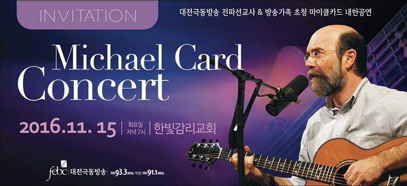 마이클카드공연초청카드앞_1.jpg