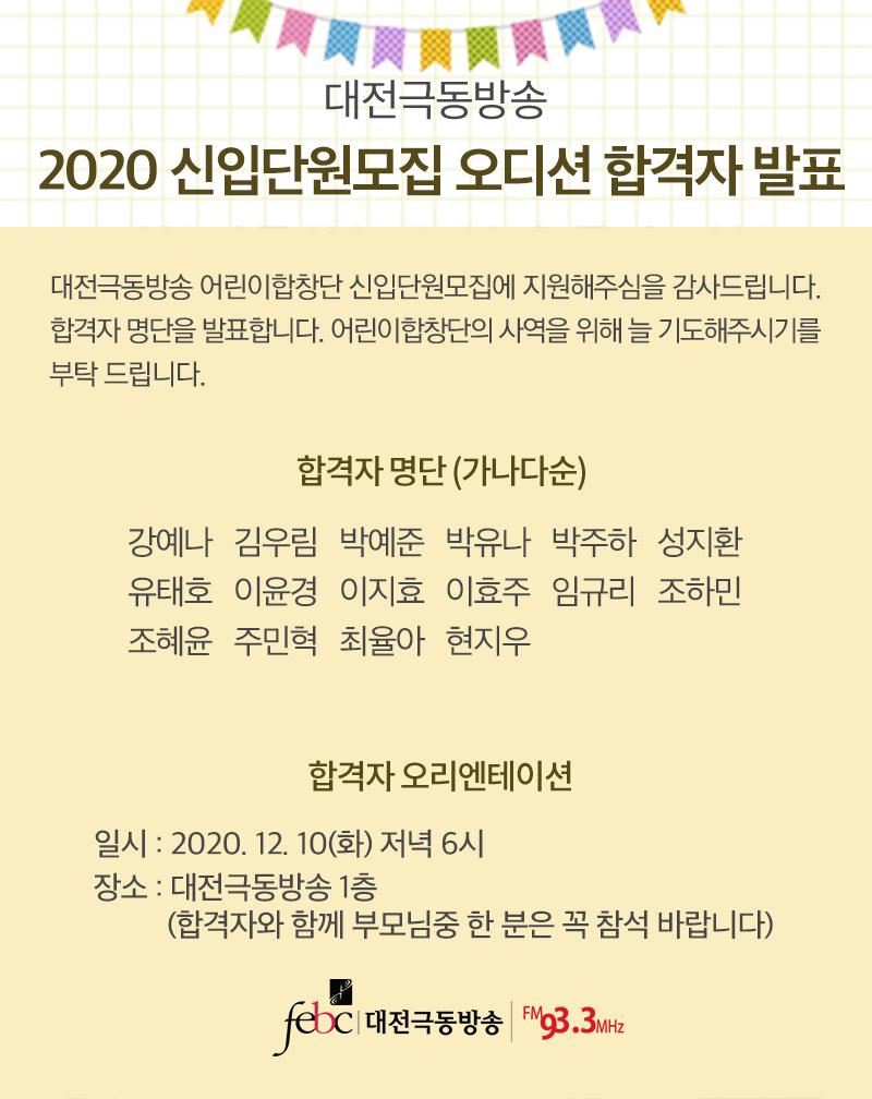 2020오디션합격자발표.jpg