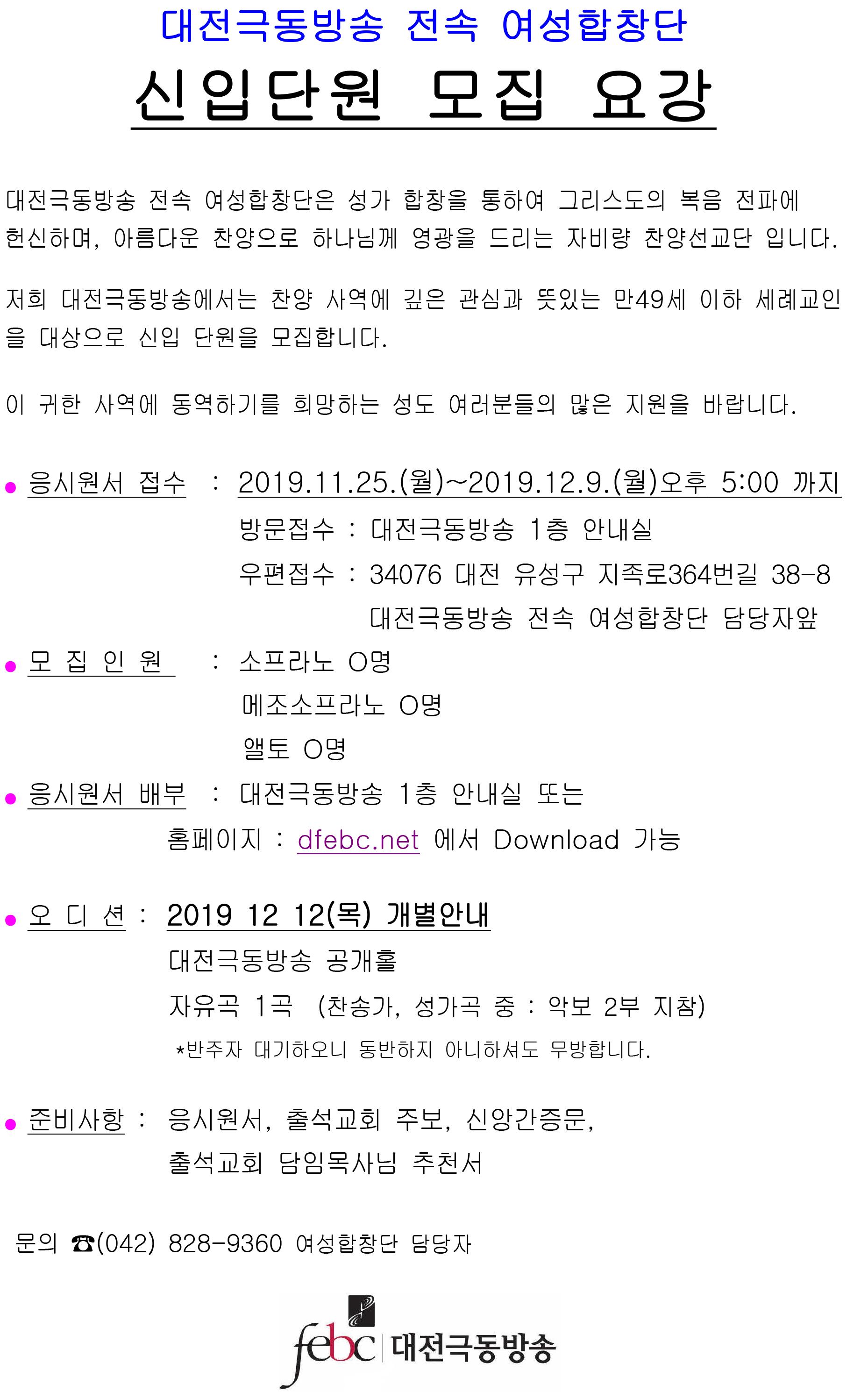 2019 신입단원 모집요강.jpg