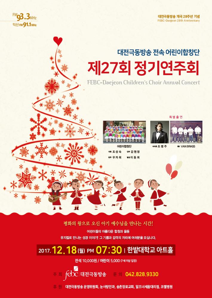극동방송 어린이합창단 정기연주회 포스터-최종.jpg