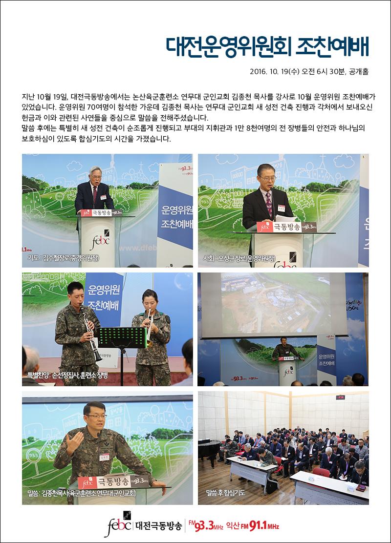 20161019_조찬예배(2).jpg