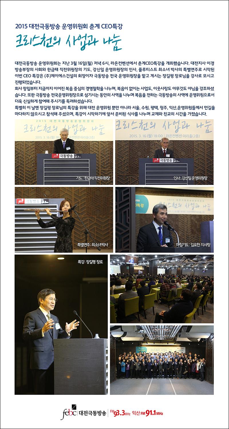 20150316_CEO특강.jpg