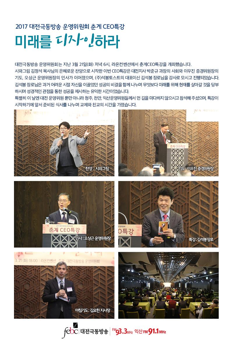 20170321_CEO특강.jpg